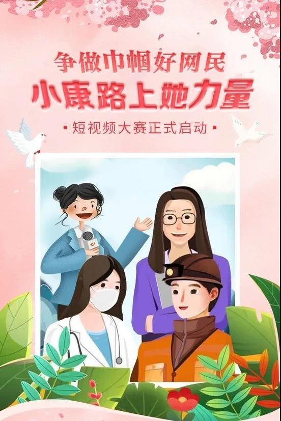 望江县妇联