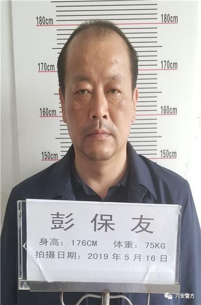 官方发布!关于彭保友犯罪组织违法犯罪线索的通告!