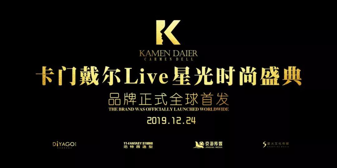 卡门戴尔live2019年度星光时尚盛典荣耀收官