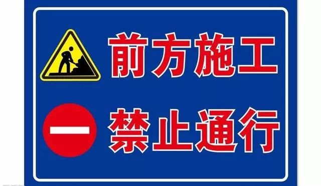 关于S310霍众路改建工程路面禁止通行的通告