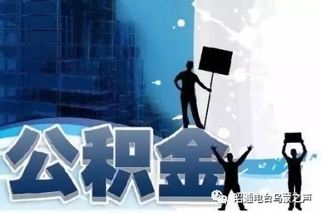 昭通住房公�e金中心�款提醒短信公告