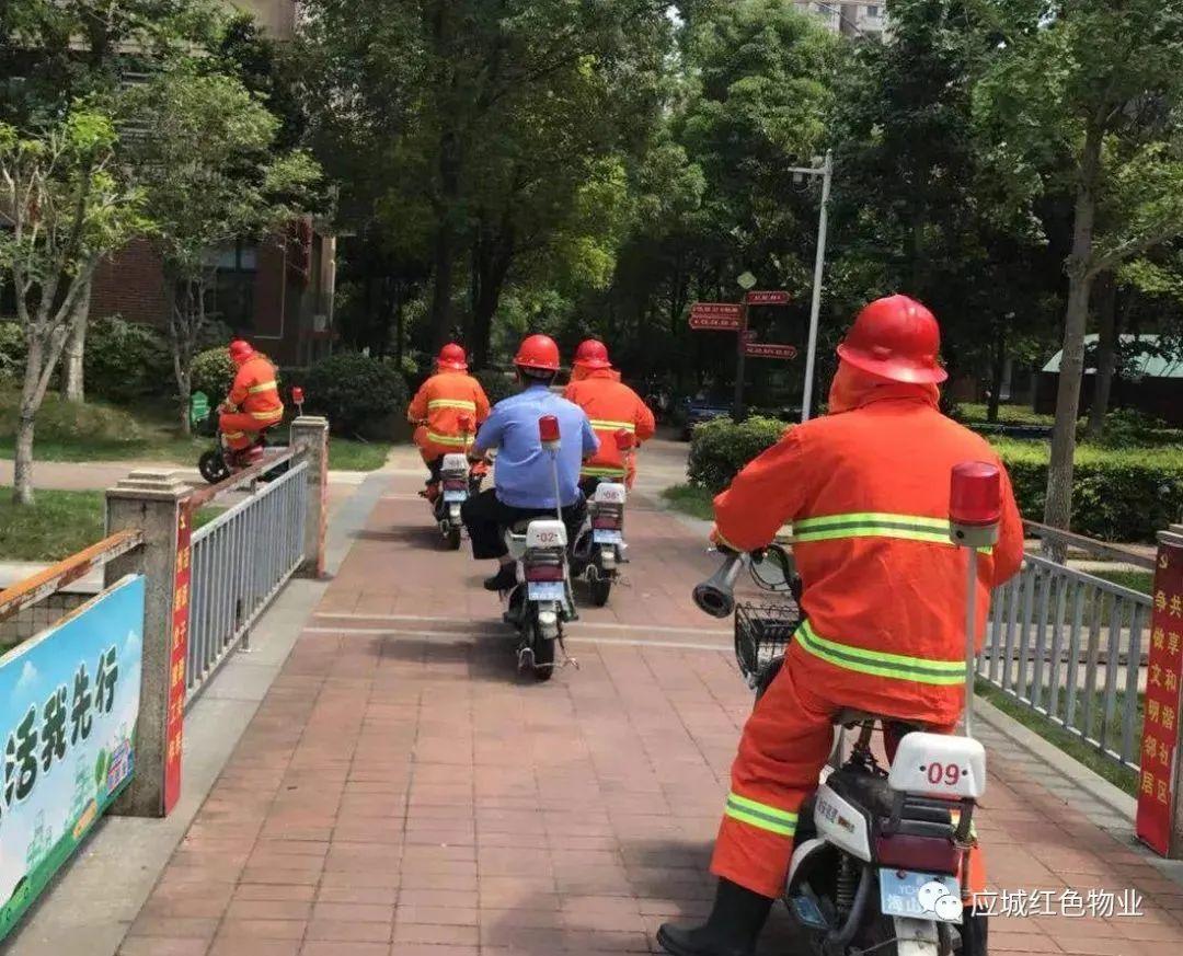 庆城物业服务企业