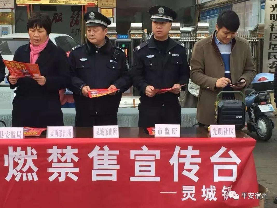 关于烟花爆竹禁售禁放致广大市民一封信