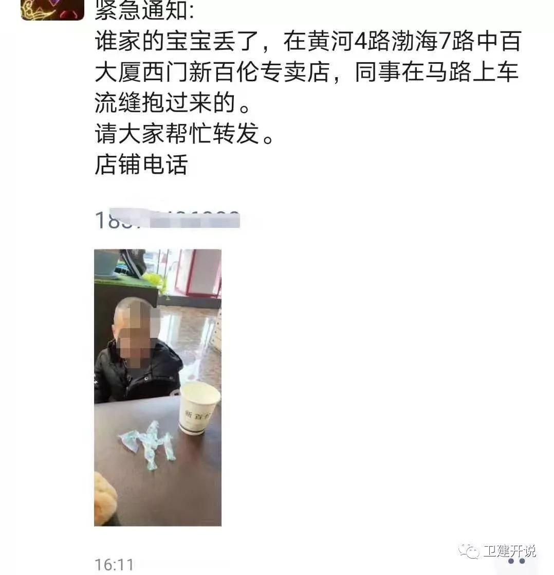 """""""滨州谁家宝宝丢了?正在黄四渤七新百伦店!""""是真的!最新情况是…"""