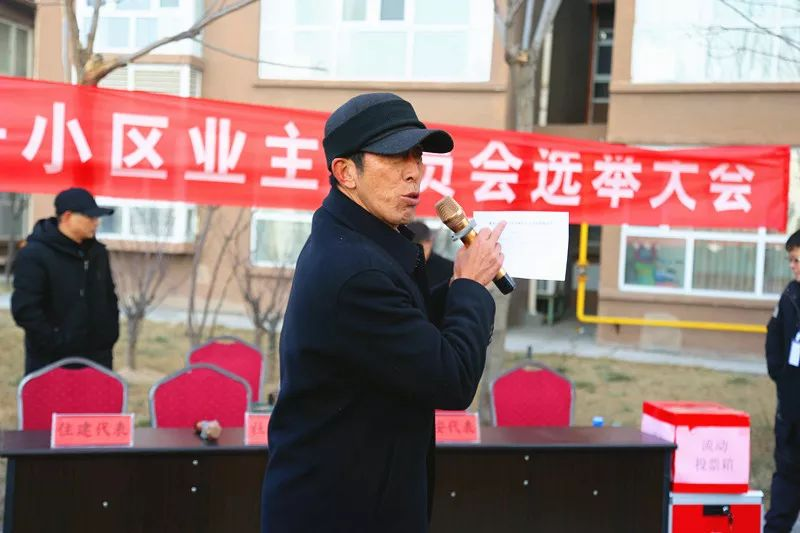新府山一号小区业主委员选举大会成功举行!