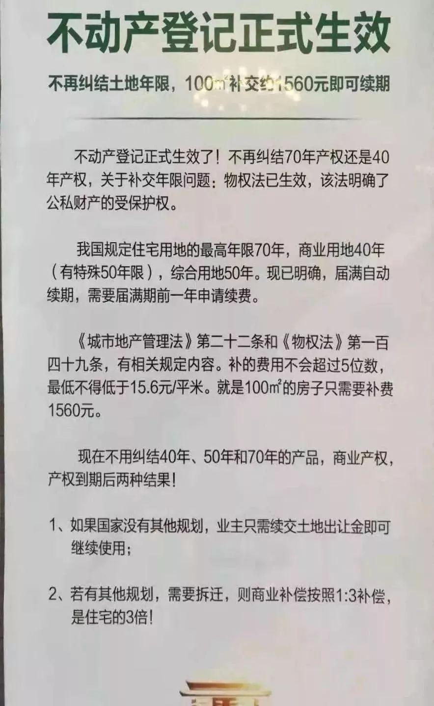 新蔡人好消息�砹耍〔�赢a登�正式生效,不用�m�Y土地年限!