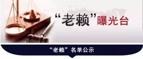 【曝光】霍邱法院公布45名失信人名单!年底了,赶紧还钱吧!
