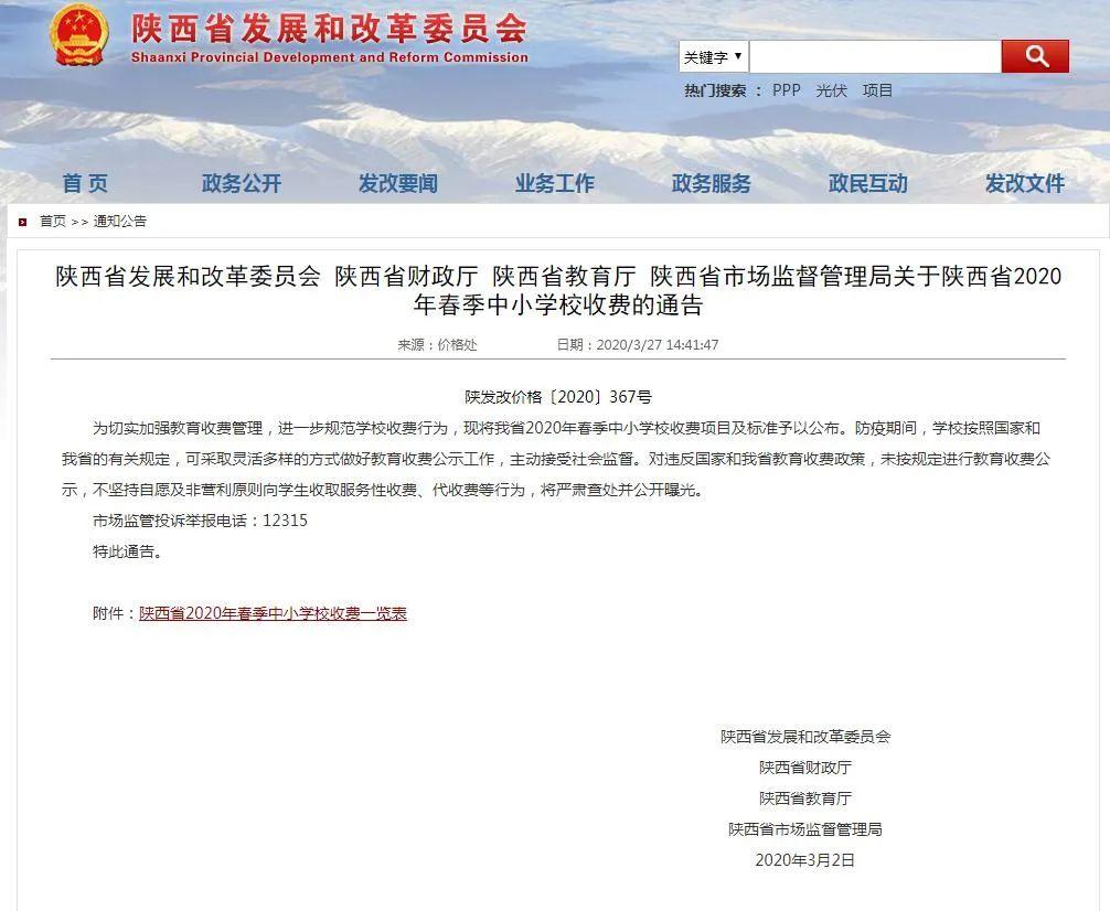 关注!陕西省2020年春季中小学校收费一览表!
