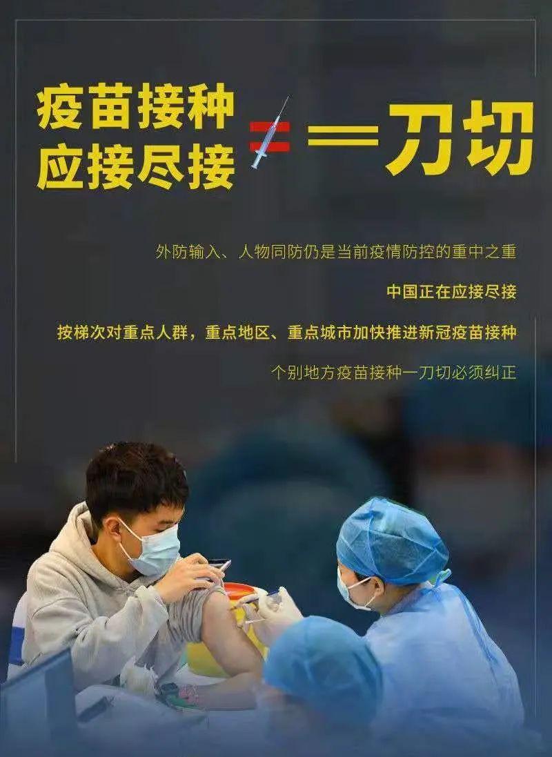 强制要求全员接种新冠疫苗的做法必须纠正!