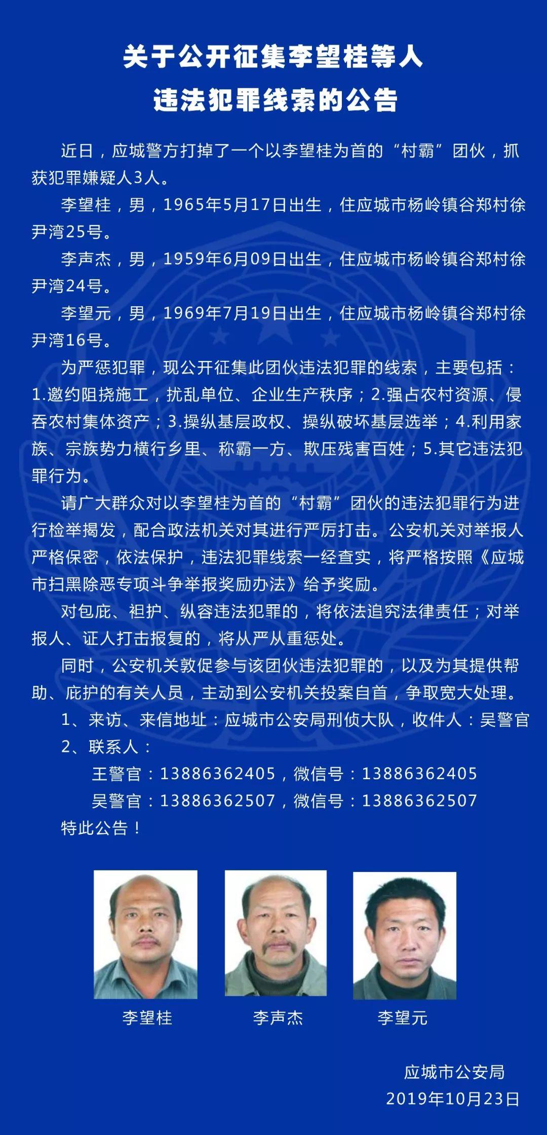 ��城市公安局�P于公�_征集李望桂等人�`法犯罪�索的公告