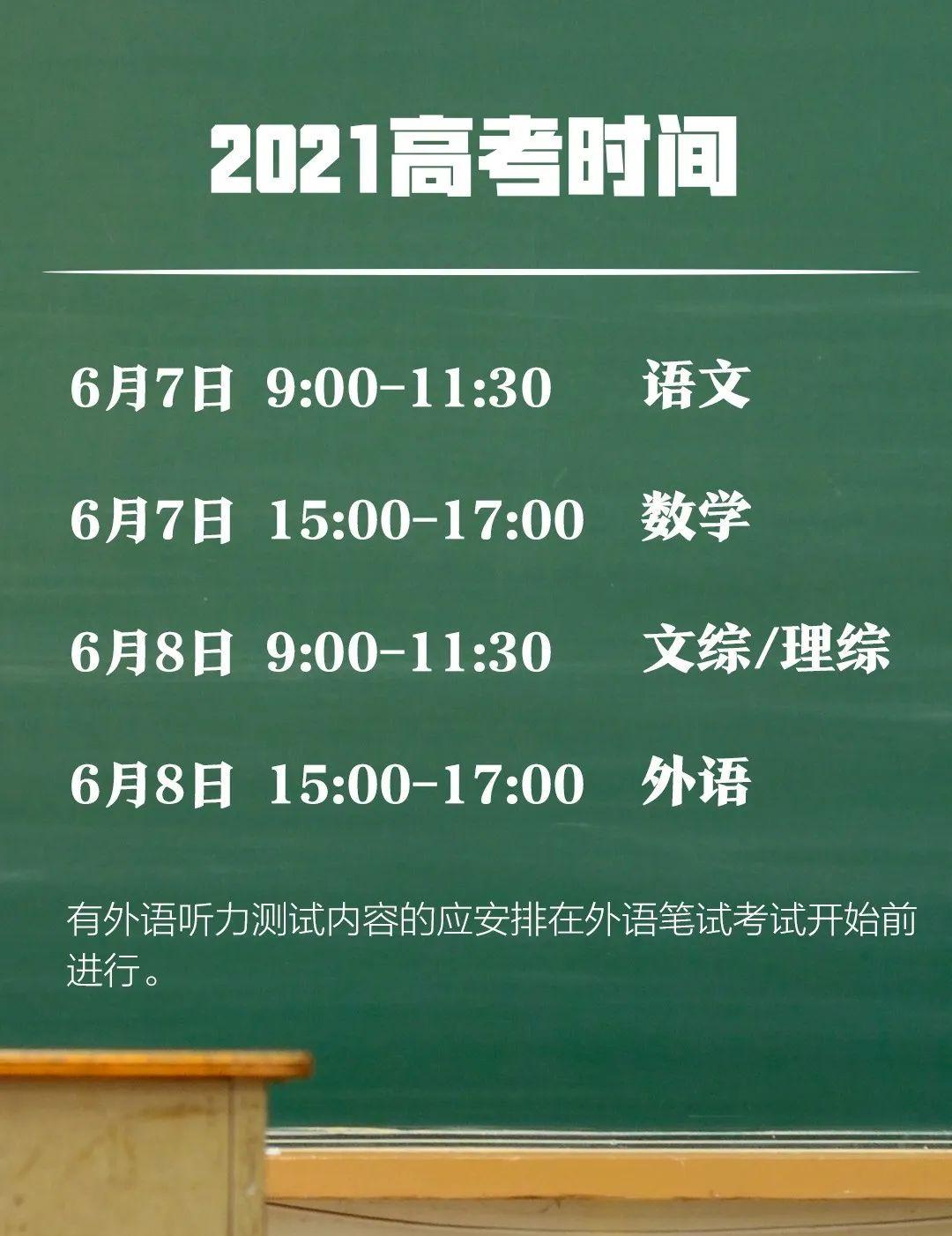 教育部官宣:2021年全国高考时间定了!