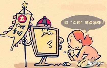 """昭通24�q女研究生�W上找""""大��""""做""""法事""""消�模�被�_3�f元!"""