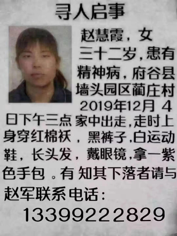 """""""寻人启事""""府谷墙头赵慧霞:爸妈盼望你早点回家!"""