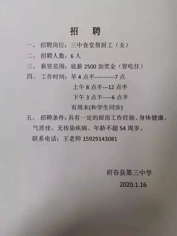 府谷三中招聘6人