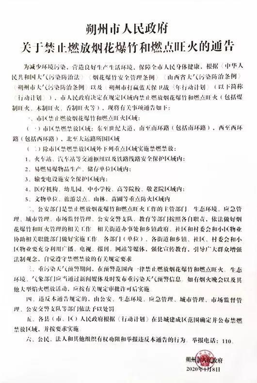 朔州市人民政府�P于禁止燃放��花爆竹和燃�c旺火的通告