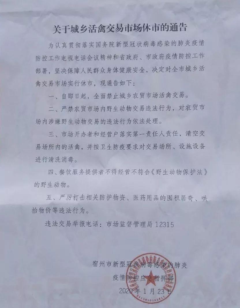 安徽启动重大公共卫生事件一级响应!宿州多地景区、馆区关闭!