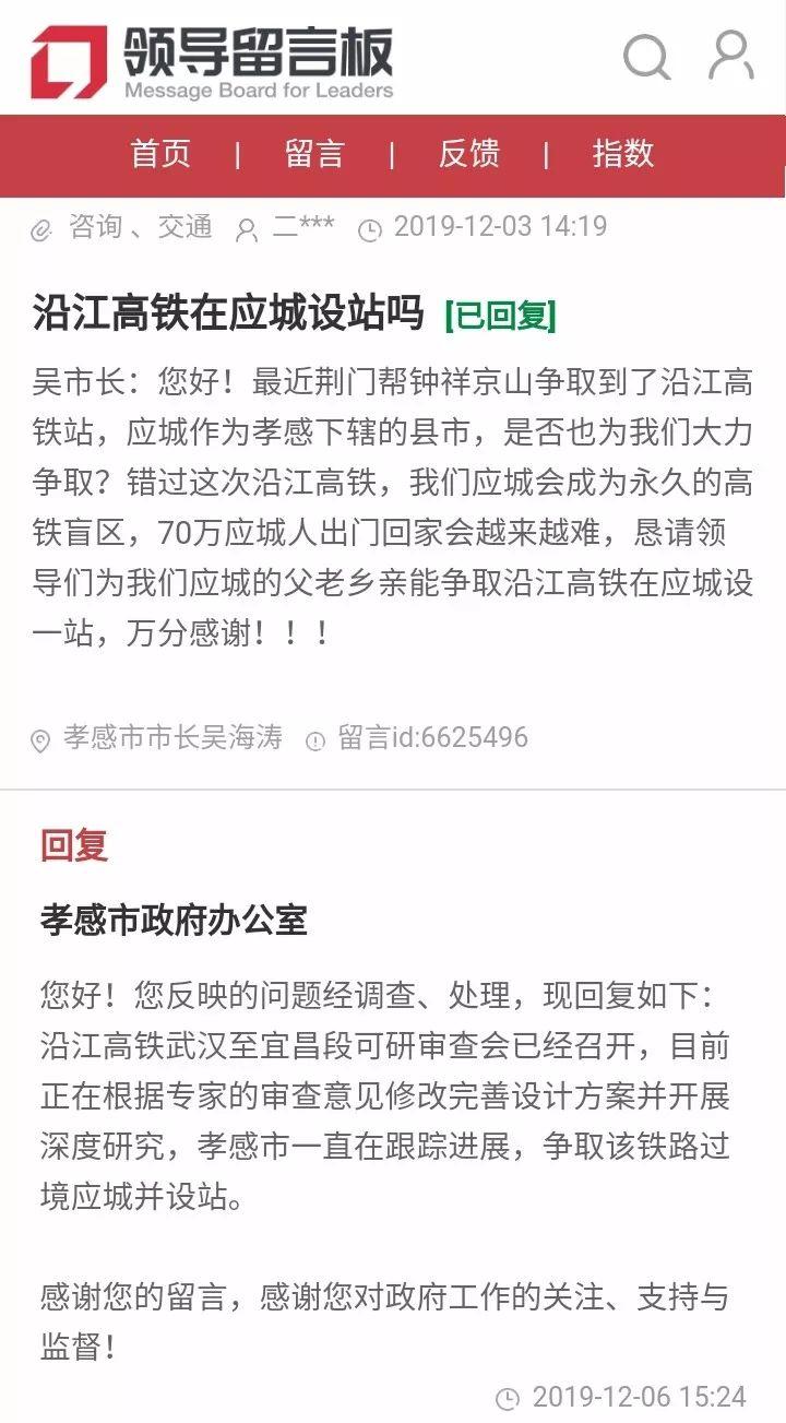 �P注京山沿江高�F:��城南站�I��中(孝感官方回�停�