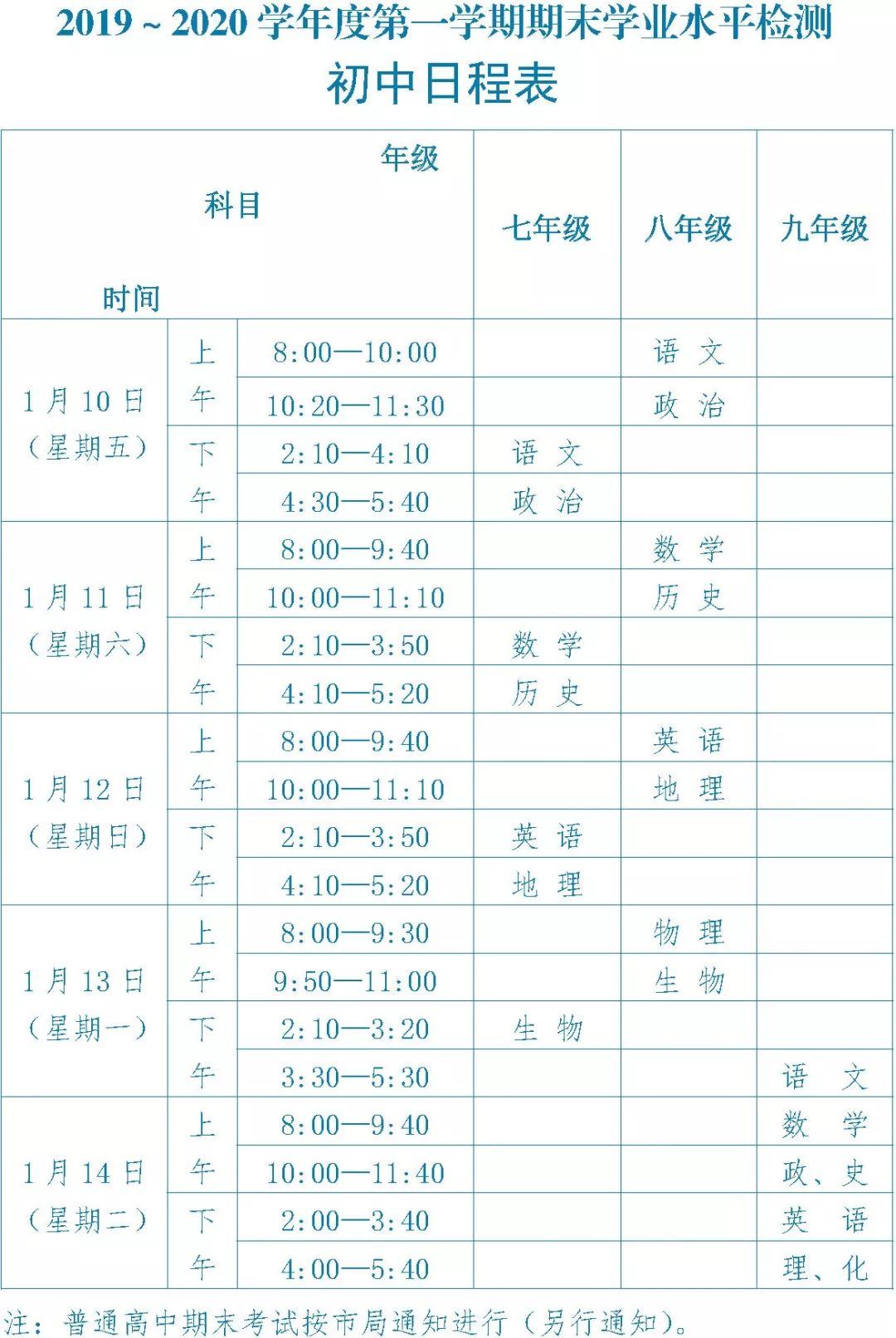 ����^中小�W期末考��r�g定了!(附考�日程表)