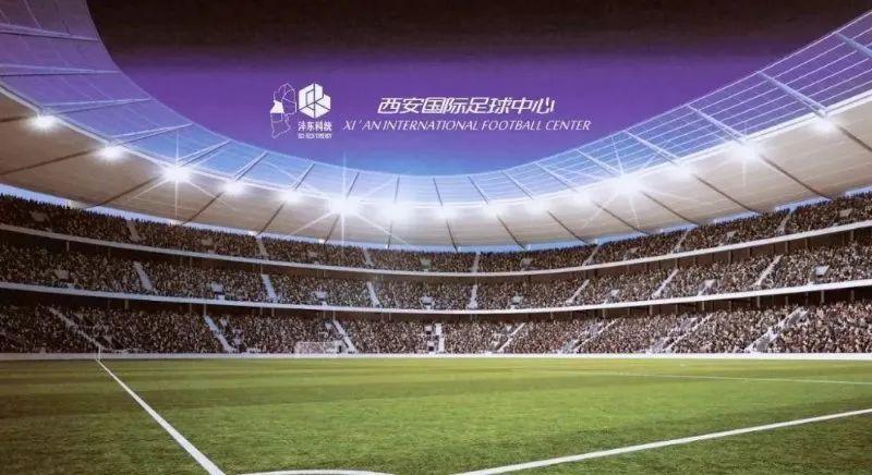 西安国际足球中心长啥样?设计方案竞赛评审举行