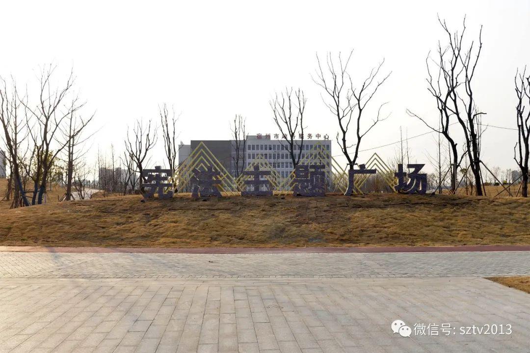 全省最大!宿州又一主题广场建成开放!