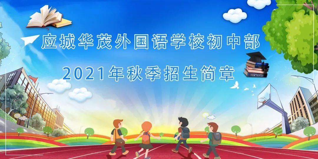 应城华茂外国语学校初中部2021年秋季招生简章