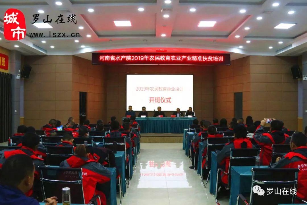 2019年罗山县农民教育培训稻鱼综合种养培训班顺利开班