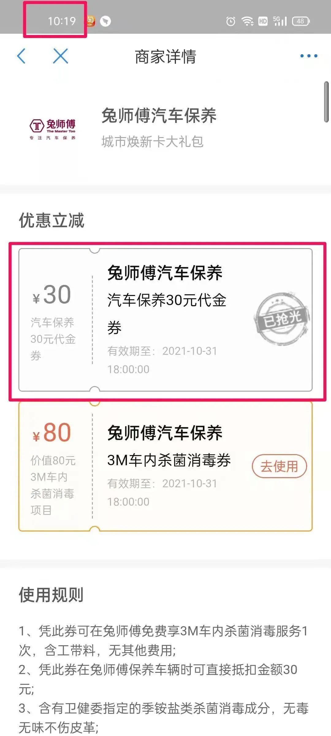 郑州消费券遭网友疯狂吐槽,郑好办客服:我们自己也抢不到!