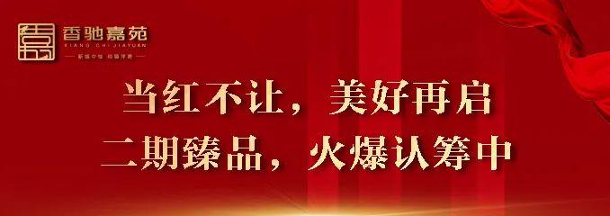 """五一小长假热销,香驰嘉苑诠释""""红盘""""魅力"""