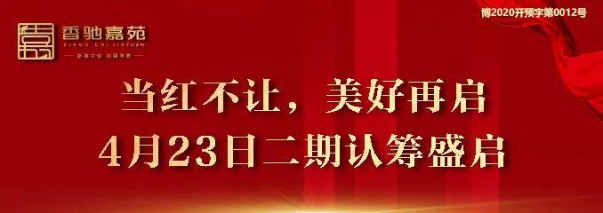 香驰嘉苑丨二期认筹盛启,当红不让,美好再启