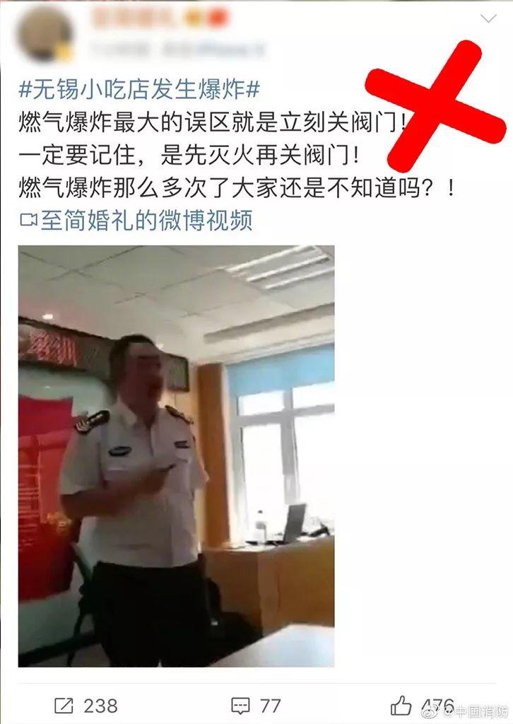 """""""专业人士""""说煤气罐着火不能先关阀?中国消防霸气回怼!"""