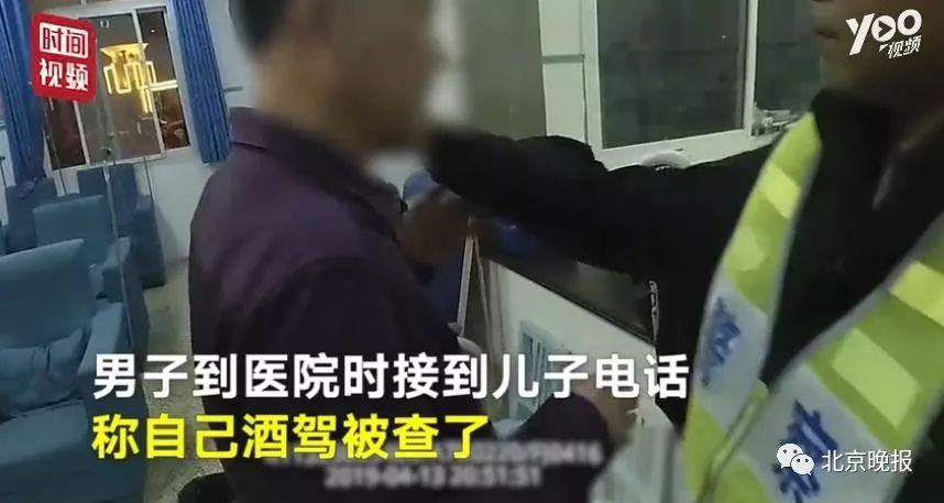 儿子醉驾被抓求助父亲,父亲:我也在这儿呢!
