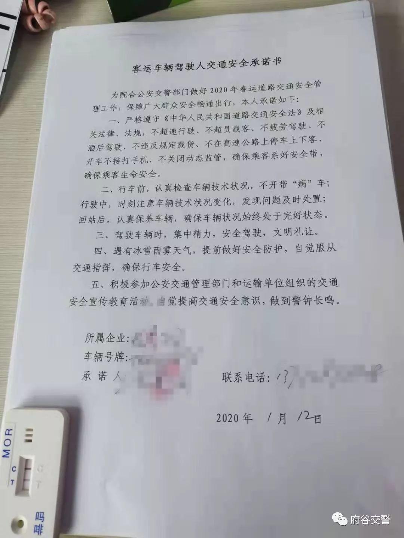 """府谷公安交警积极做好""""春运""""两证发放工作"""