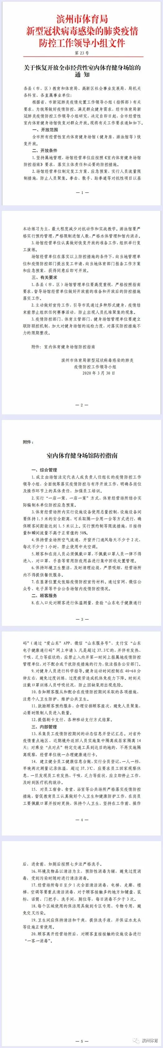 最新消息!滨州的健身房、游泳馆恢复开放!