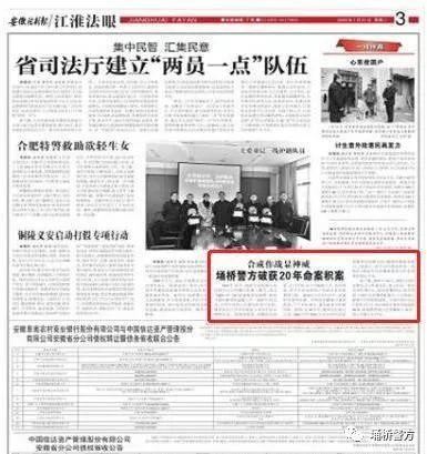 安徽法制报:合成作战显神威