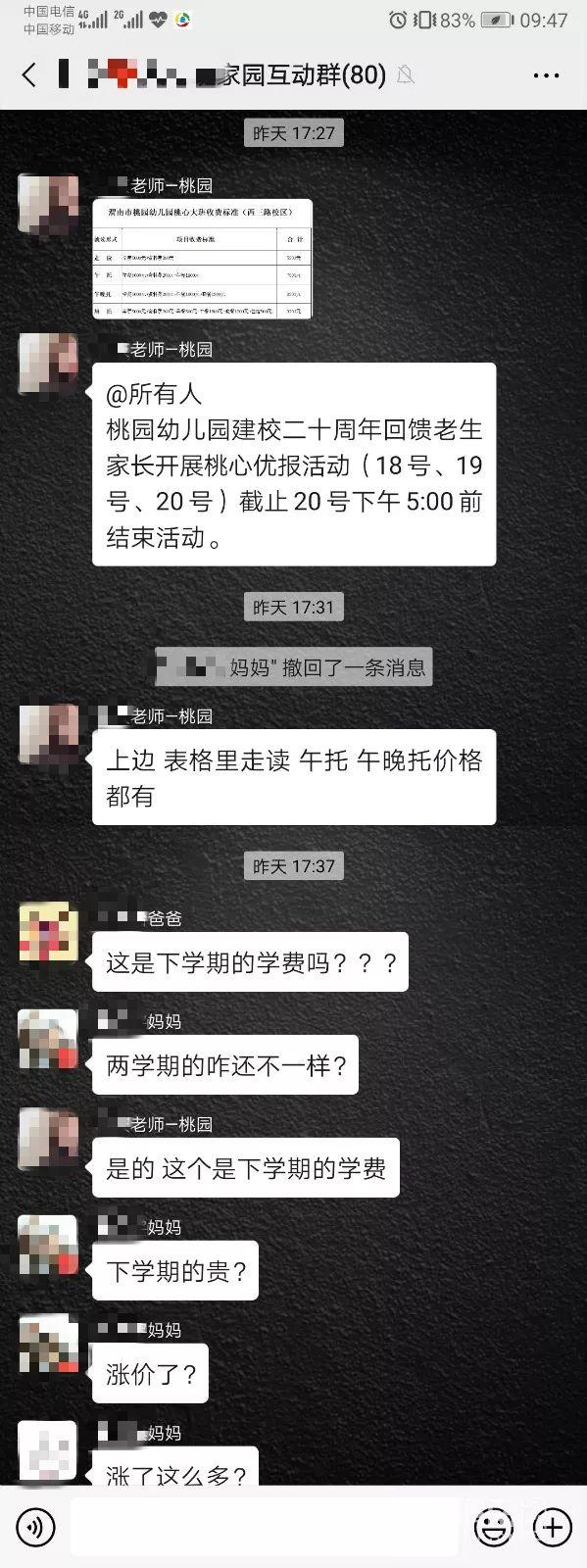 渭南城区一学前班被曝学费突然涨价2000元!家长群炸锅,一片怨声载道...