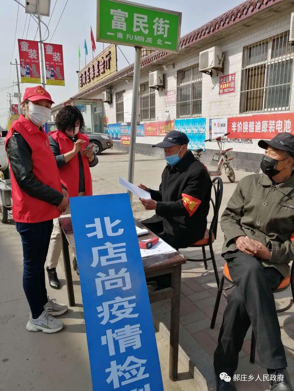 志愿服务助力疫情防控――郝庄乡志愿者在行动