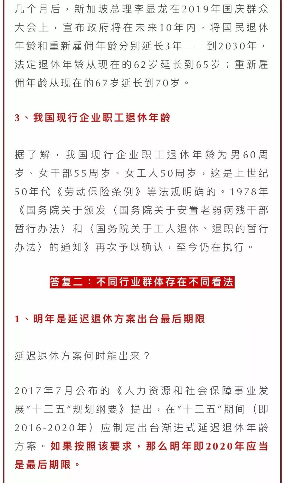 """仁寿人""""延迟退休""""预计2020年实施?70后影响最大?养老保险…"""