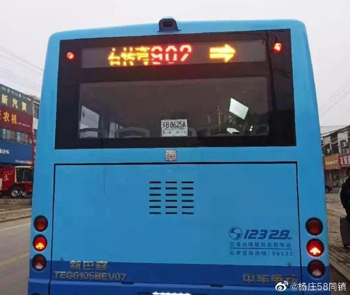 902路(宿州-徐州)公交今日�\�I!