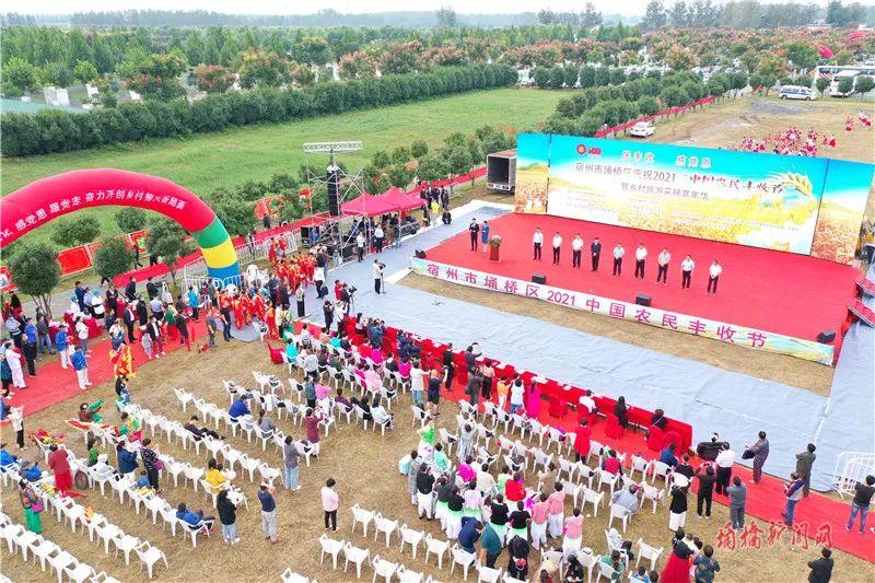 宿州市��桥区2021中国农民丰收节暨乡村旅游采摘嘉年华正式拉开序幕