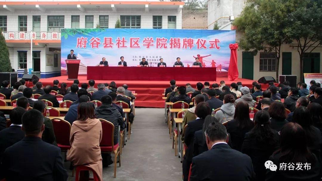 府谷县社区学院举行揭牌仪式