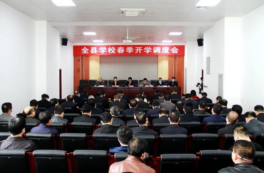 府谷县召开全县学校春季开学调度会
