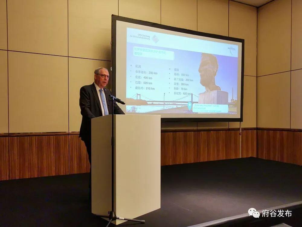 世界镁都中国府谷欧洲推介会在德国杜塞尔多夫举行