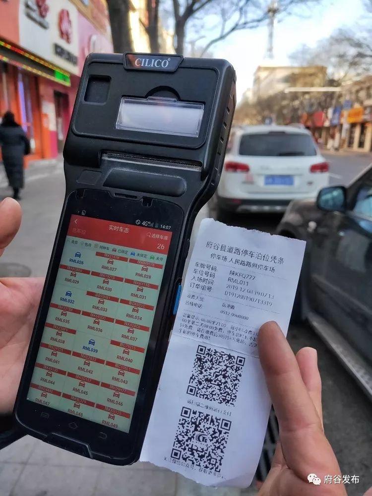 府谷人民路停车扫描二维码缴费,不缴费将计入信用记录!