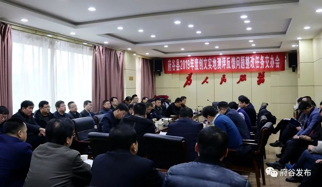 府谷县召开2019年度创文实地测评反馈问题整改任务交办会