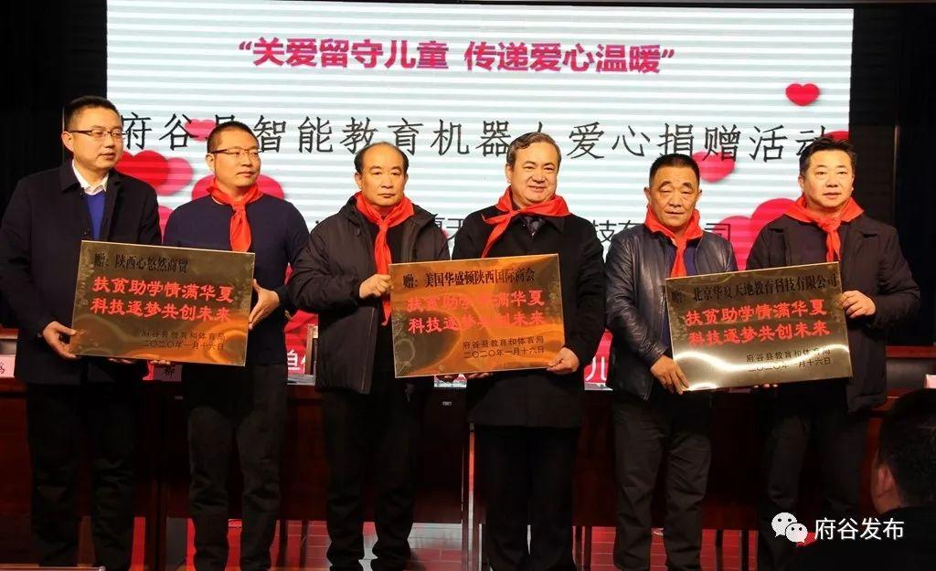 北京华夏天地教育科技有限公司向府谷县捐赠500台智能教育机器人