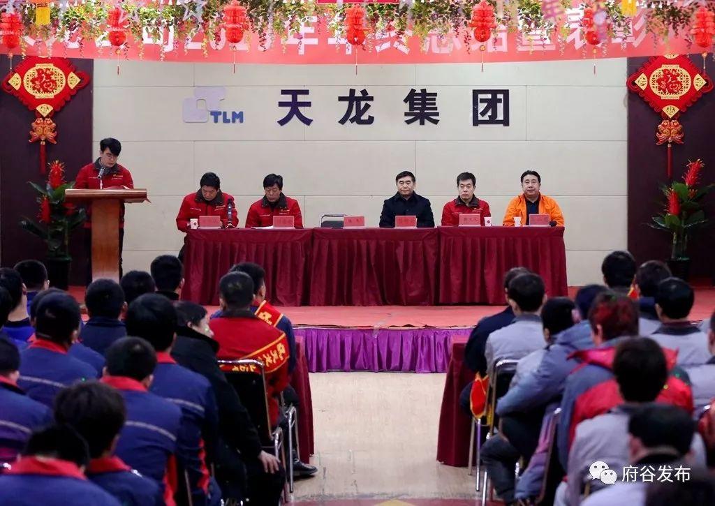 天龙镁业公司召开年终表彰大会
