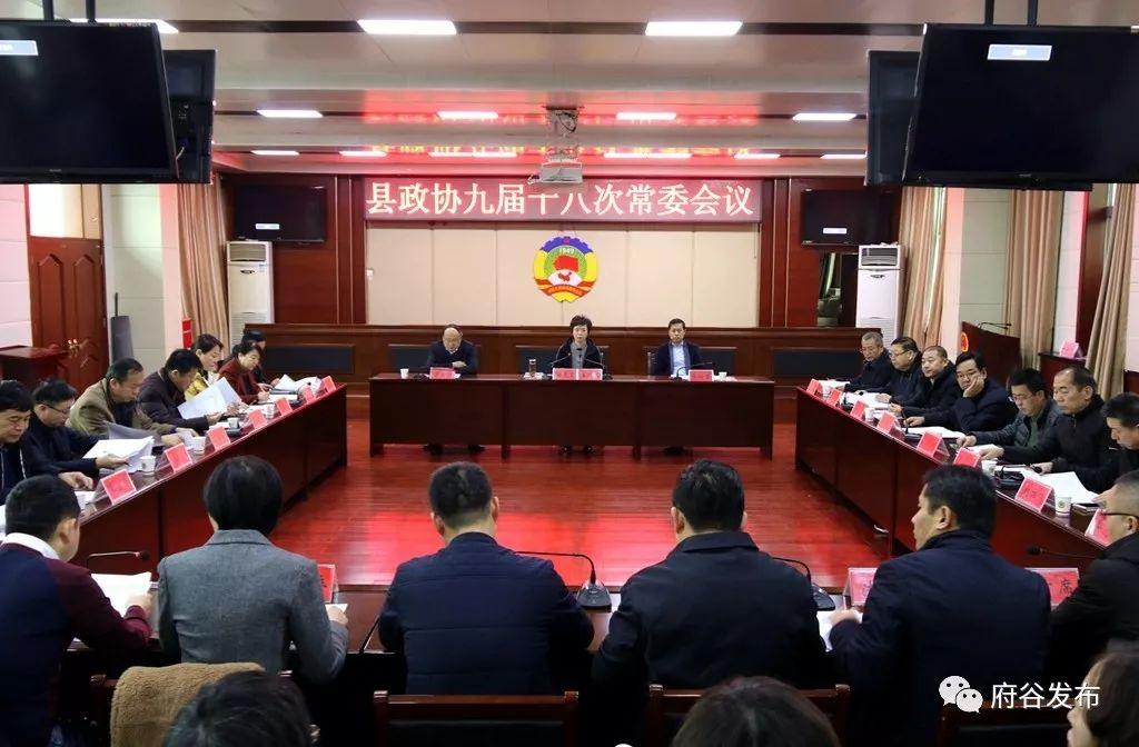 府谷县政协召开九届十八次常委会