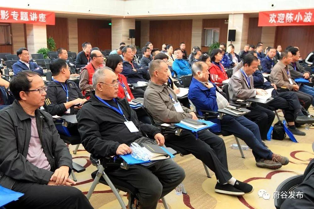 府谷县摄影家协会举办摄影名家专题讲座