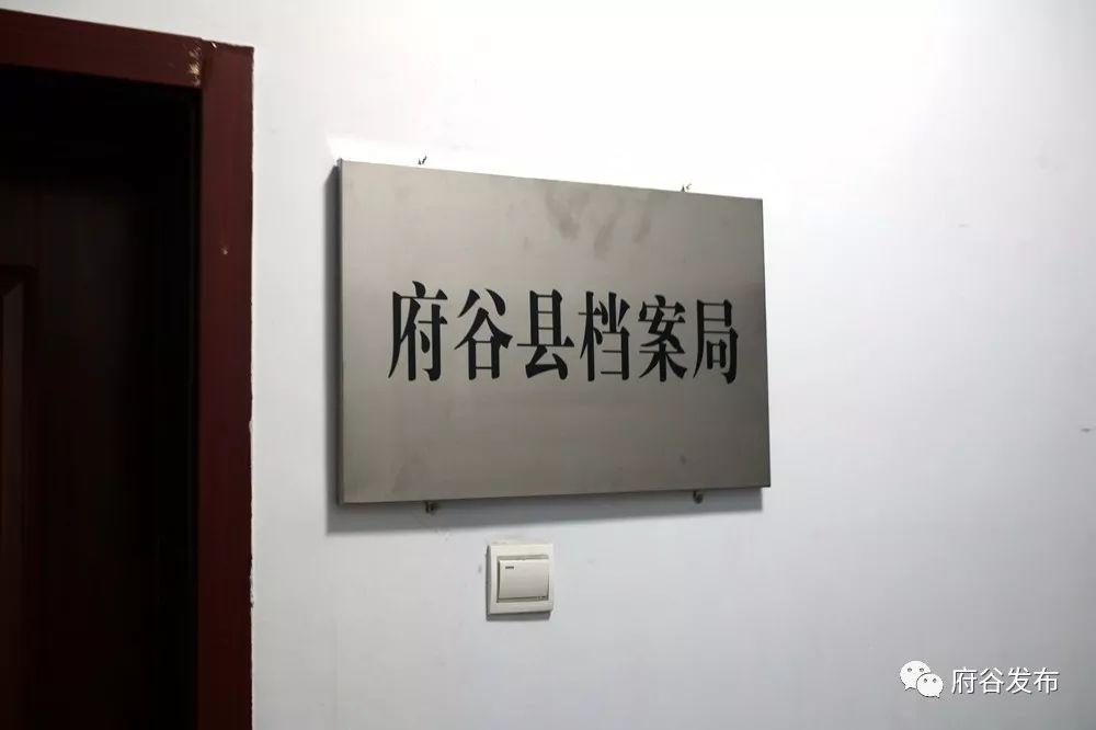 府谷县档案局正式挂牌