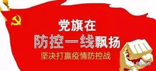 """【疫情防控】府谷县:""""五个一线"""